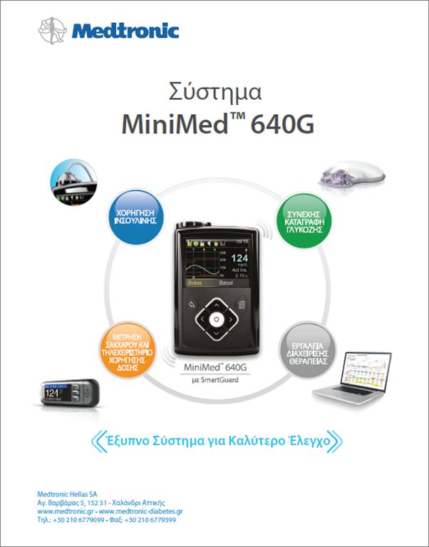 Σύστημα_MiniMed_640G