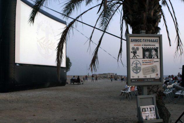 Σινεμά ο Παράδεισος