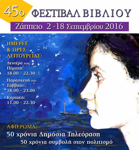 Poster_45o-festival-vivliou_TELIKO
