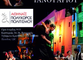 acuarela-de-tango-το-θεατρικό-μιούζικαλ-που-αναβι