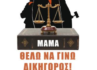 μαμά-θέλω-να-γίνω-δικηγόρος-ένα-εγχ