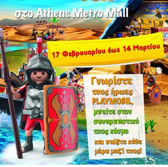 τα-playmobil-έρχονται-ξανά-στο-athens-metro-mall-για-παραμυθ