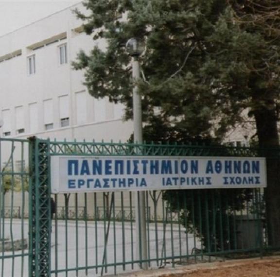 η-ιατρική-σχολή-αθηνών-αναγνωρίζεται