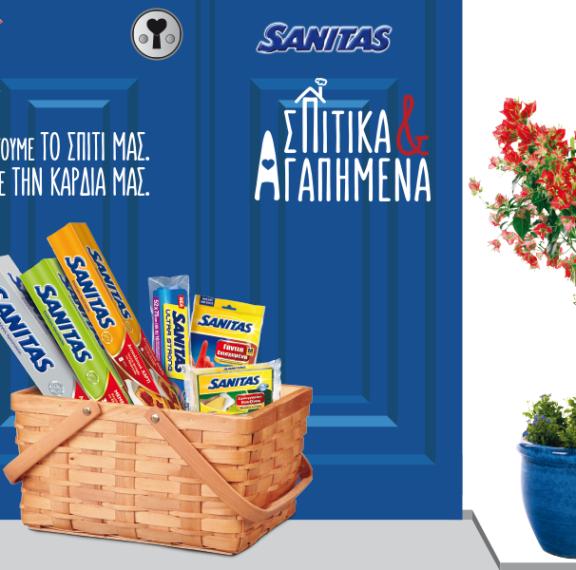 σπιτικά-αγαπημένα-η-sanitas-είναι-κοντά-μα