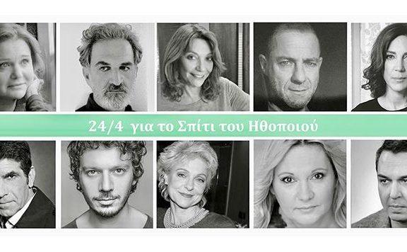 αγαπημένοι-ηθοποιοί-διαβάζουν-το-μον