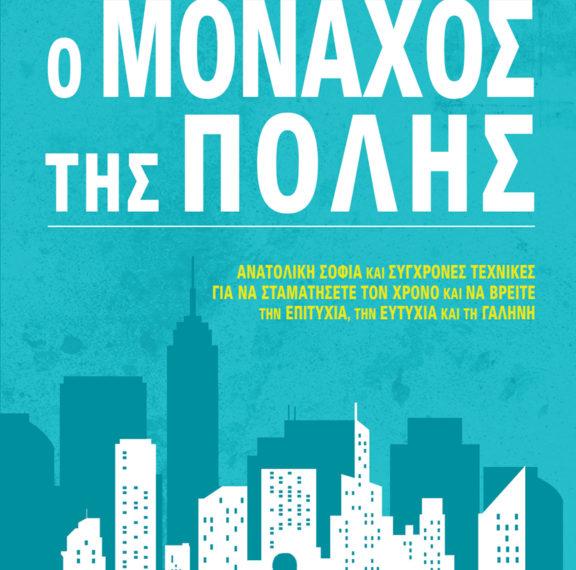 ο-μοναχός-της-πόλης-ένα-βιβλίο-που-θ