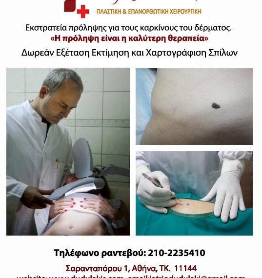 εκστρατεία-πρόληψης-για-τους-καρκίνο