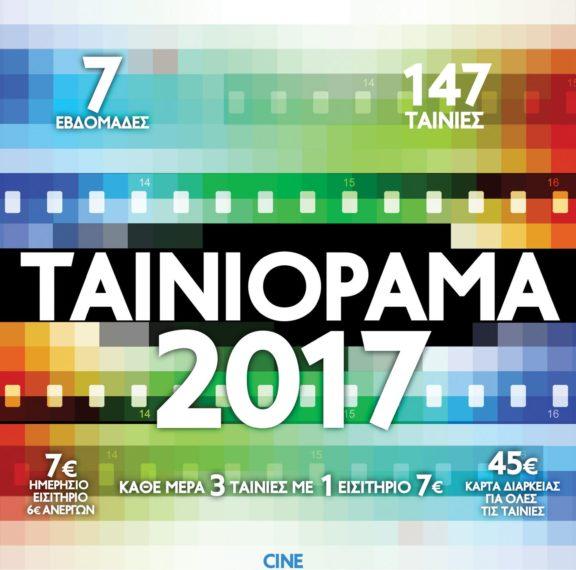 ταινιόραμα-2017-επτά-εβδομάδες-γεμάτες-κ