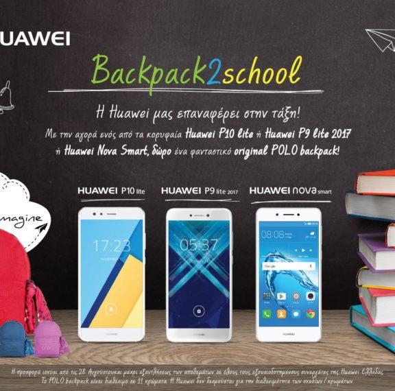 backpack2school-στην-τάξη-με-ένα-ξεχωριστό-δώρο