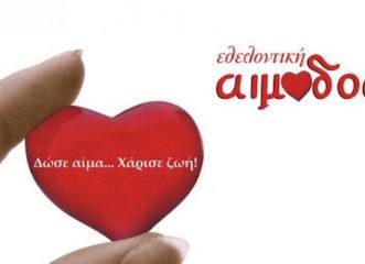 aύριο-δίνουμε-αίμα-βοηθάμε-τους-συναν