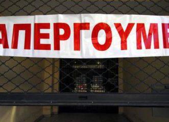 παραλύει-αύριο-η-χώρα-απεργίες-σε-λεω