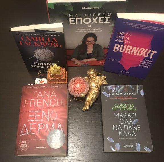 5-ιδανικά-βιβλία-για-να-κάνεις-δώρο-στου