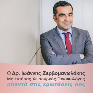 Ερωτήσεις & Απαντήσεις με τον Γυναικολόγο Ι. Ζερβομανωλάκη