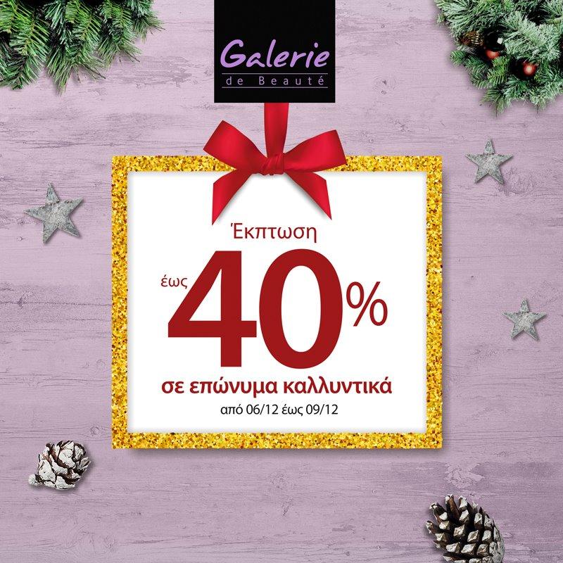 8e9530ee2c0b Άρωμα Χριστουγέννων στα Galerie de Beauté με τετραήμερο εκπτώσεων έως 40%.  Έως και το Σάββατο 9 12 αποκτήστε τα αγαπημένα σας επώνυμα καλλυντικά ή  διαλέξτε ...