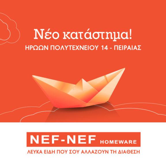 χριστούγεννα-και-τα-nef-nef-έπιασαν-λιμάνι