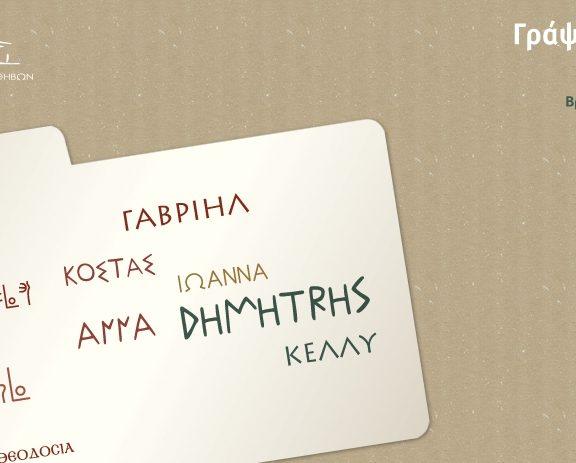 πώς-γραφόταν-το-όνομά-σου-στην-αρχαιότ