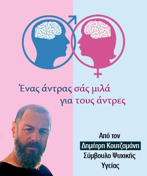 Ερωτήσεις & Απαντήσεις με τον Ψυχολόγο Δ. Κουτζαμάνη