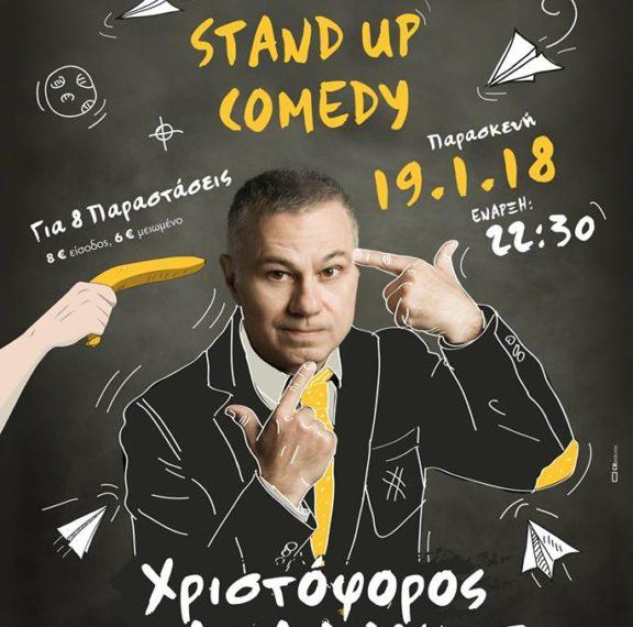 stand-up-comedy-με-τον-χριστόφορο-ζαραλίκο-κερδί