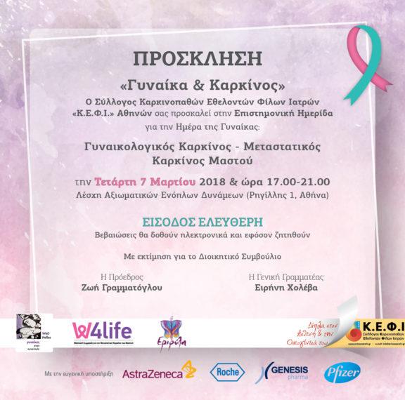 ημερίδα-γυναικολογικός-καρκίνος-μ