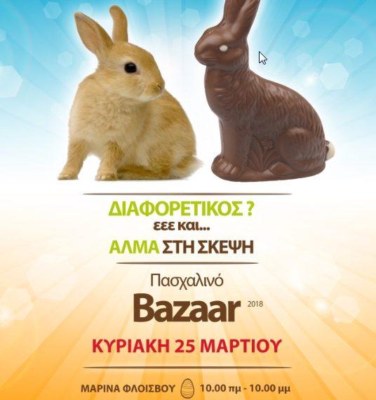 πασχαλινές-αγορές-από-το-bazaar-του-άλμα-στη