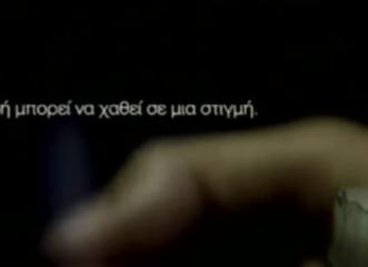 τηλεοπτικό-σποτ-της-ελληνικής-αστυνο