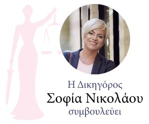 Αρθογραφία & Απαντήσεις από την Δικηγόρο Σοφία Νικολάου