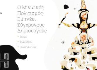 πολιτιστικό-διήμερο-στην-κρήτη-έλλην