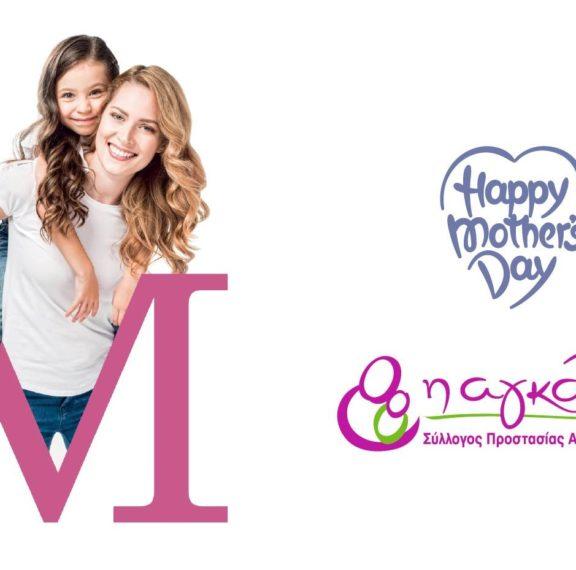 γιορτάζουμε-την-ημέρα-της-μητέρας-στο-av