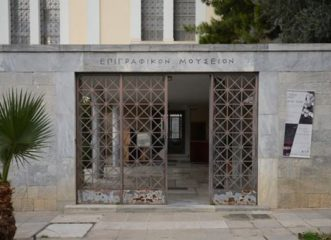 επίσκεψη-στο-επιγραφικό-μουσείο-το-κ