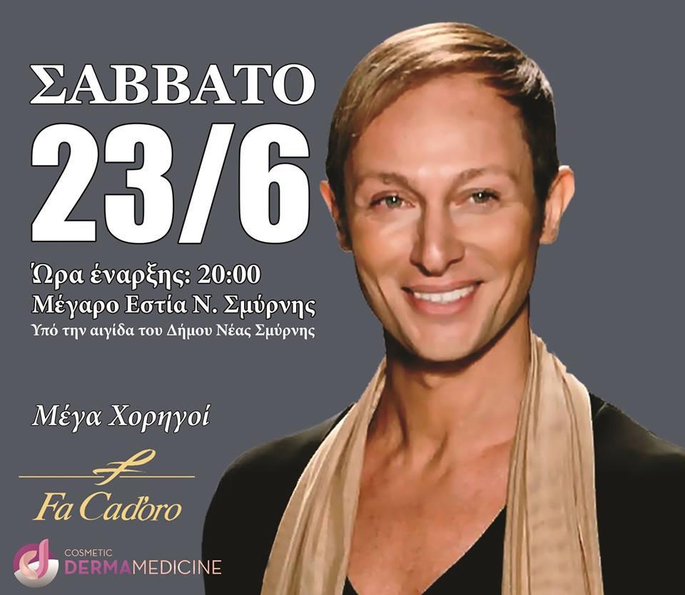e9289cc6a50e Στο fashion show θα υπάρχουν guest εμφανίσεις τραγουδιστών που θα  περπατήσουν στην πασαρέλα μαζί με διάσημα μοντέλα της Ελλάδας. Τη μουσική  επιμέλεια της ...