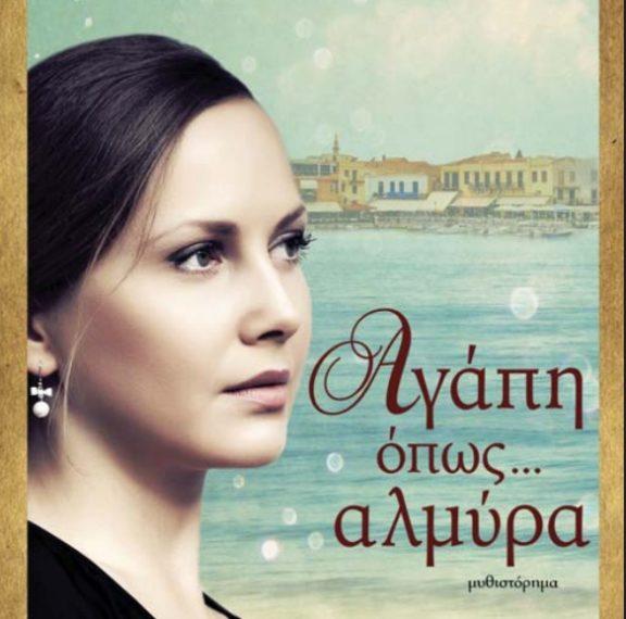 ένα-μυθιστόρημα-για-το-καλοκαίρι-αγάπ