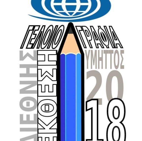 η-διεθνής-έκθεση-γελοιογραφίας-επιστ