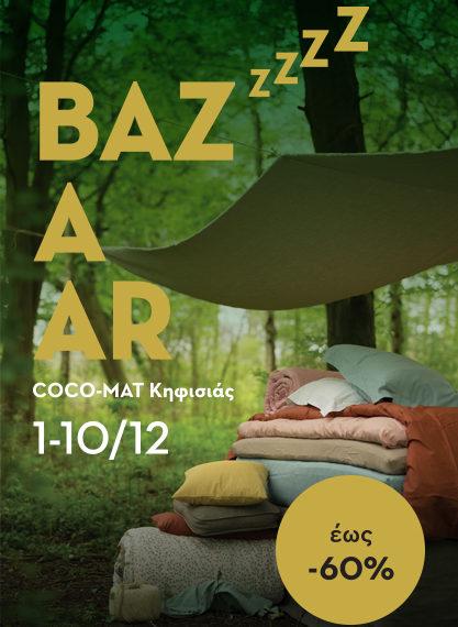 μεγάλο-bazaar-με-προϊόντα-ύπνου-λευκά-είδη