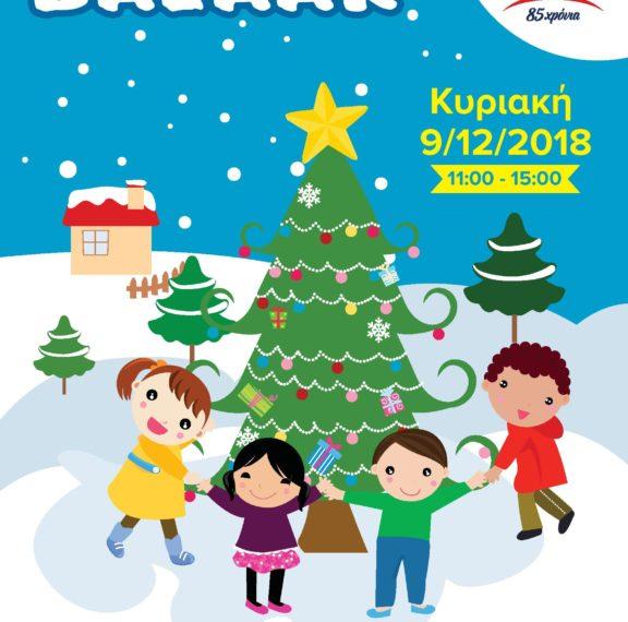 φιλανθρωπικό-χριστουγεννιάτικο-bazaar-γι