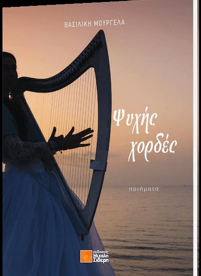ψυχής-χορδές-μια-ποιητική-συλλογή