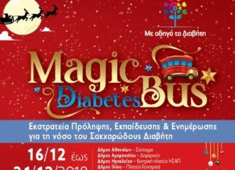 το-magic-diabetes-bus-φέρνει-τα-χριστούγεννα-στην-αθή