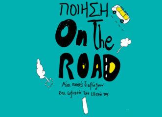 μέρα-ποίησης-on-the-road-σε-ποιους-δρόμους-θα-σ