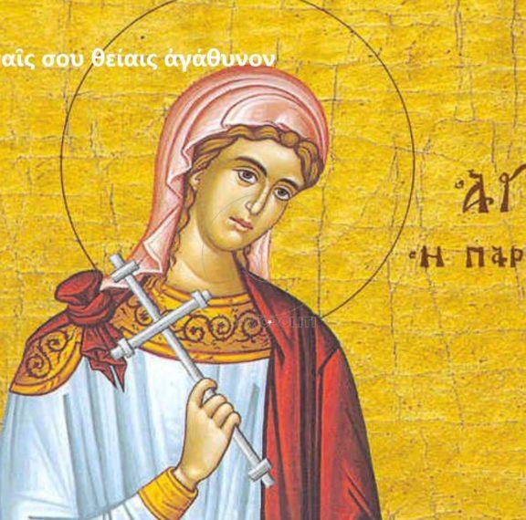 σήμερα-γιορτάζει-η-αγία-αγάθη-προστάτ
