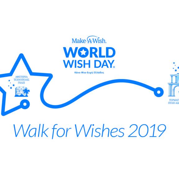 walk-for-wishes-περπατάμε-όλοι-μαζί-και-εκπληρώνο