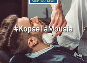 kopsetamousia-αν-και-πρωταπριλιά-άσε-τα-ψέματα-κ