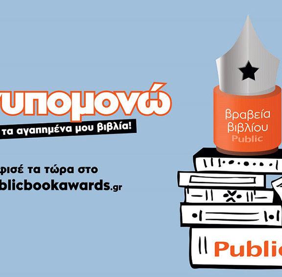 βραβεία-βιβλίου-public-μπαίνουν-σε-τελική-φ