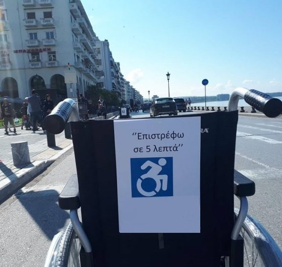 αναπηρικά-αμαξίδια-κατέλαβαν-θέσεις