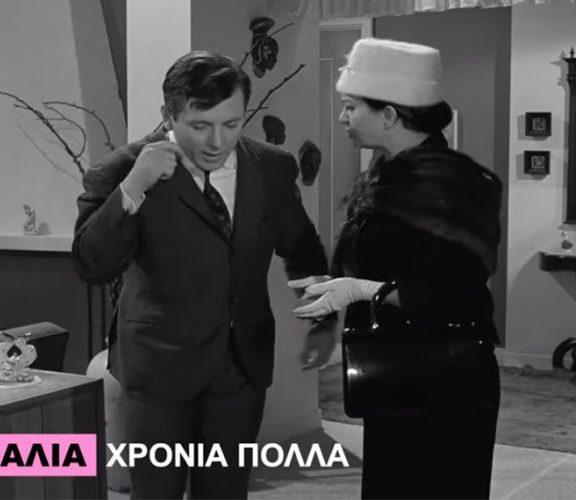 με-ποια-σκηνή-από-παλιά-ελληνική-ταινί