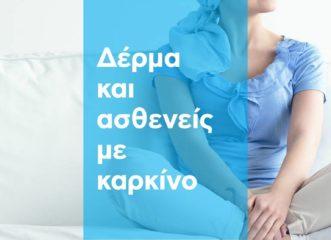 καρκίνος-και-δέρμα-ανεπιθύμητες-ενέρ