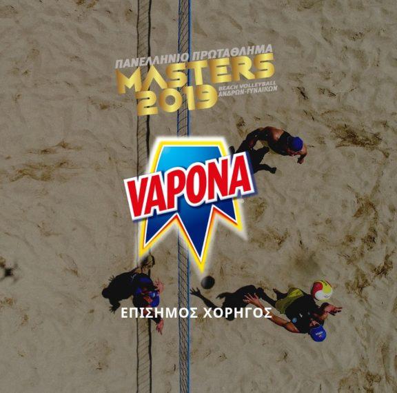 πανελλήνιο-πρωτάθλημα-masters-2019-η-vapona-στο-πλευρ