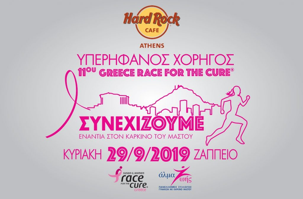 %cf%84%ce%bf-11%ce%bf-greece-race-for-the-cure-%cf%80%ce%bb%ce%b7%cf%83%ce%b9%ce%ac%ce%b6%ce%b5%ce%b9-%ce%ba%ce%ac%ce%bd%ce%b5-%ce%b5%ce%b3%ce%b3%cf%81%ce%b1%cf%86%ce%ae-%cf%83%cf%841