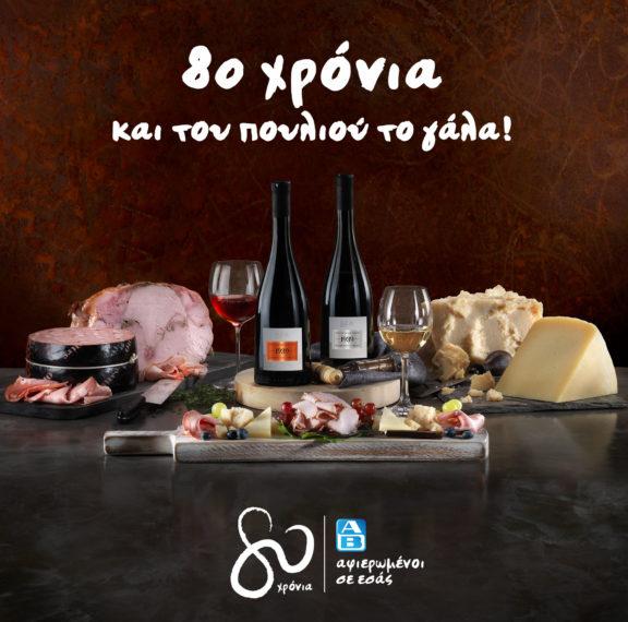 η-αβ-βασιλόπουλος-γιορτάζει-80-χρόνια-με