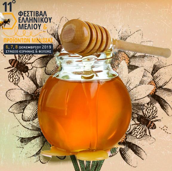έρχεται-το-11ο-φεστιβάλ-ελληνικού-μελιο
