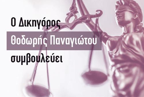 Ο Δικηγόρος Θοδωρής Παναγιώτου συμβουλεύει