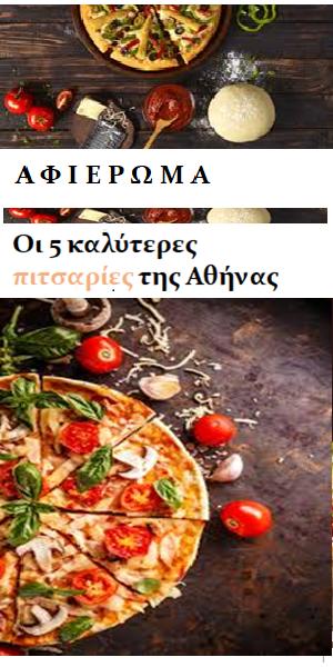 Οι 5 καλύτερες πιτσαρίες της Αθήνας
